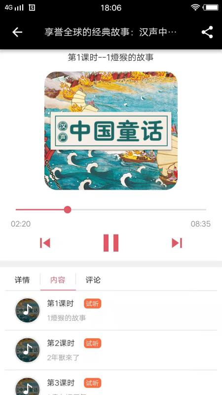 爸妈搜云课堂 1.0.3 手机版
