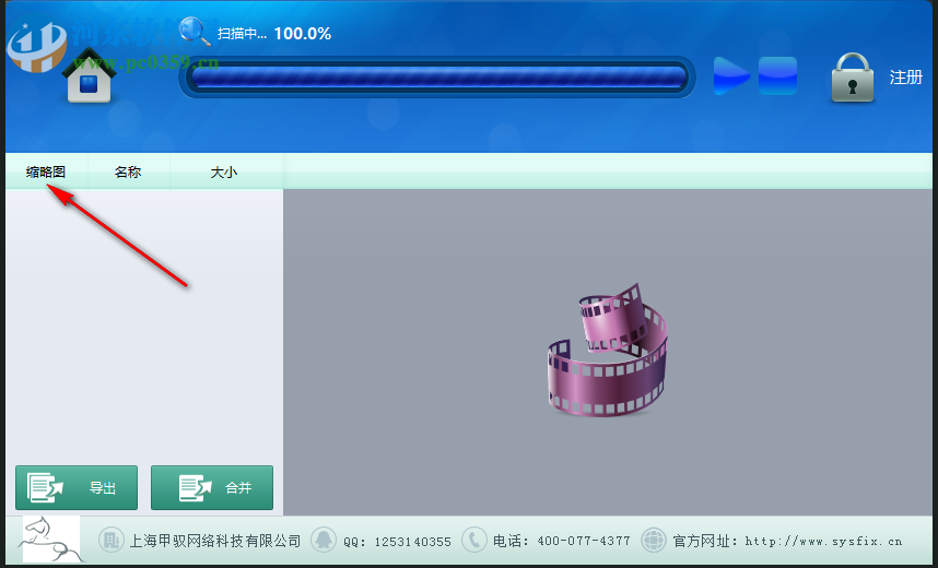 赤兔Sony蓝光视频恢复 10.7 最新版