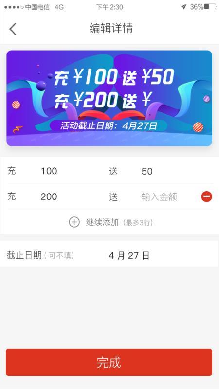 招客宝(5)