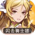 闪击骑士团:无限骑士 1.4.0 官方版