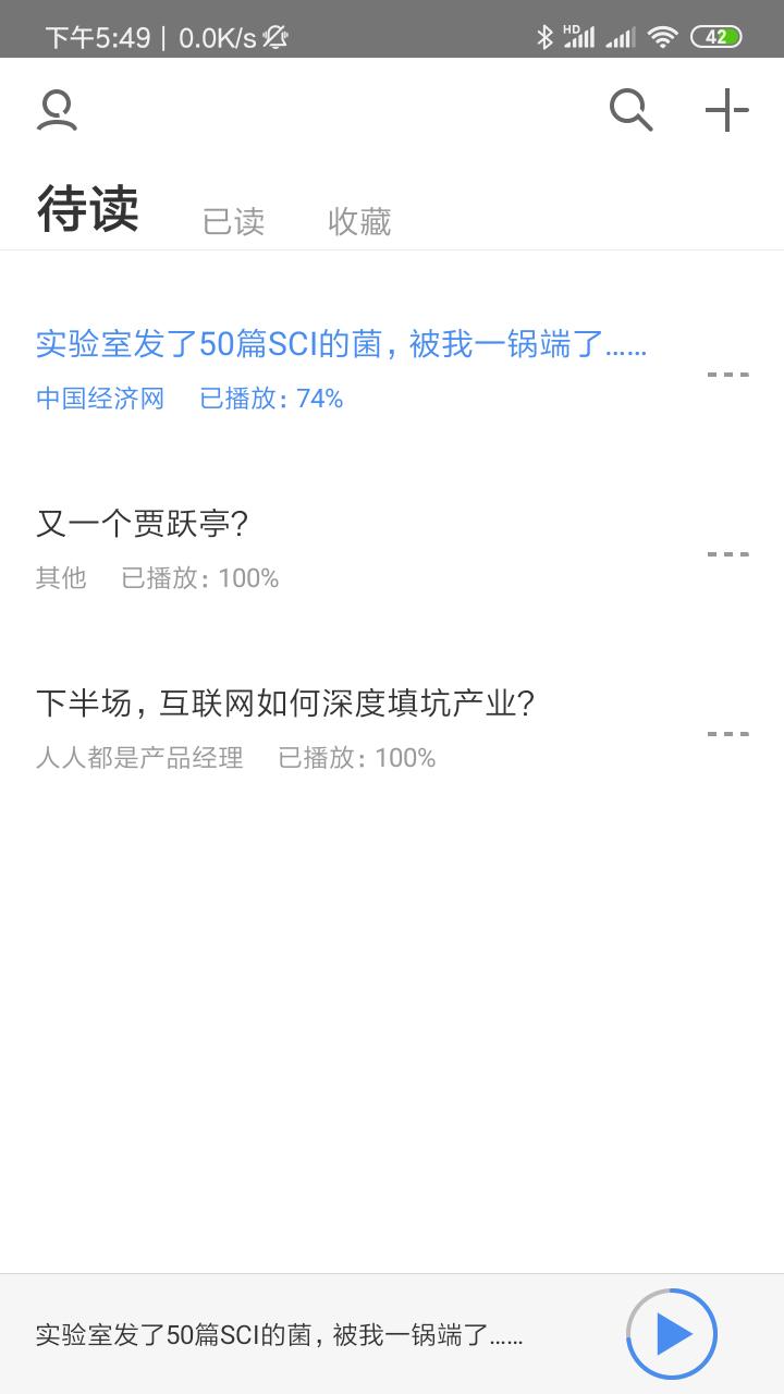 轩辕听 1.0 手机版