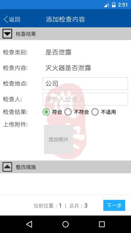 道安咨询安全检查系统(2)