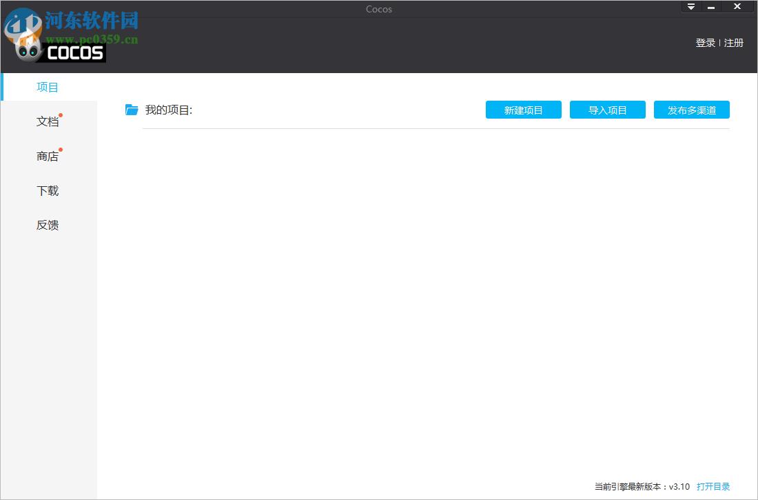 Cocos Studio(游戏开发工具集) 3.10.0.0 官方版