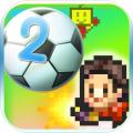 冠军足球物语2 1.30 汉化版