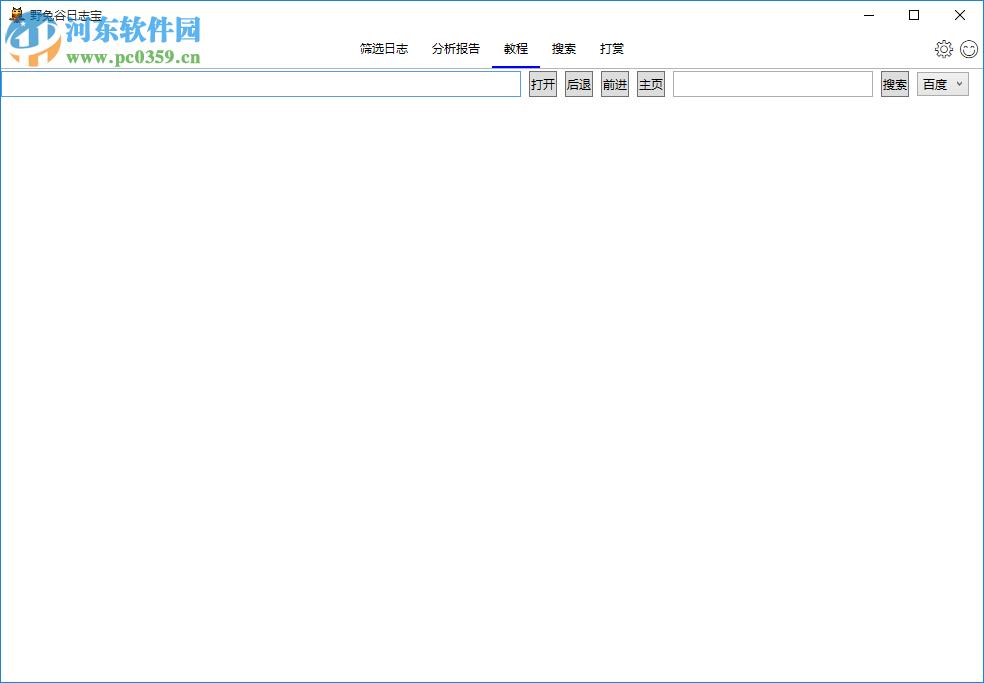 野兔谷日志宝(网站日志提取)