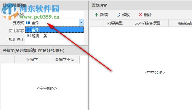 WEBOX(PC微信多开多功能工具) 20190826 官方版