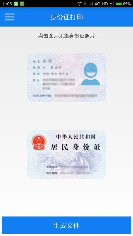 身份证打印(1)