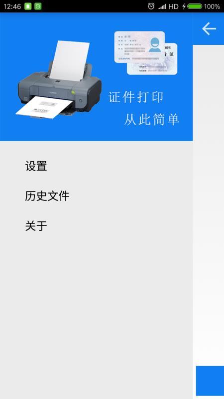 身份证打印(4)