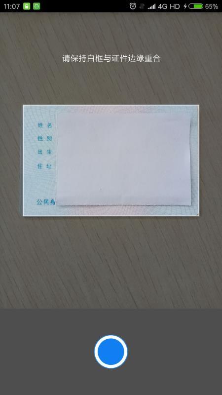 身份证打印(3)