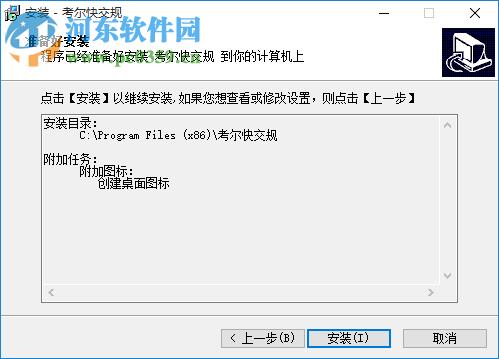 考尔快交规培训版 2.1.0.1 官方版