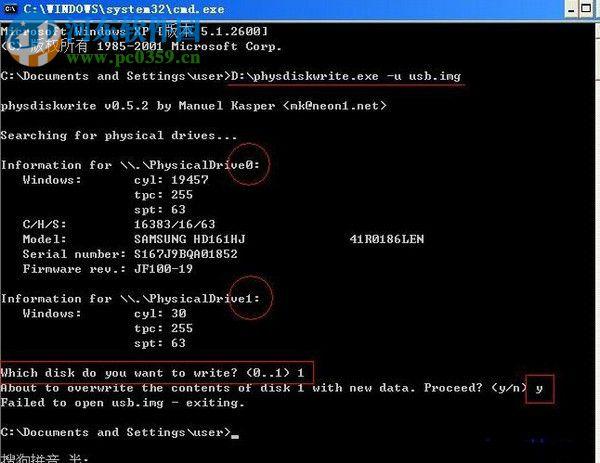 physdiskwrite(m0n0wall IMG写盘工具) 0.5.3 绿色版