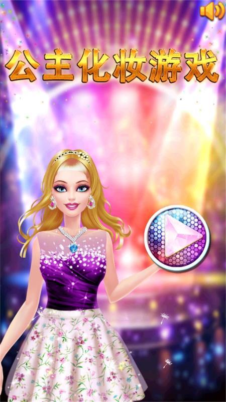 公主化妆游戏(2)