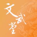 文武堂 1.0.58 手机版