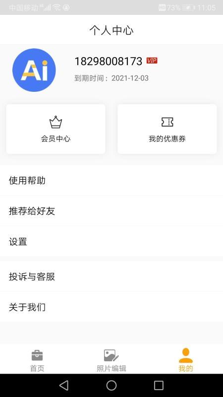 AI微商(3)