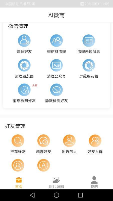 AI微商(4)