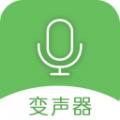 手机万能变声器 9.7.30 手机版
