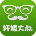 轩辕大叔 1.0.81 安卓版