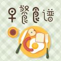 早餐食谱 1.2.27 手机版