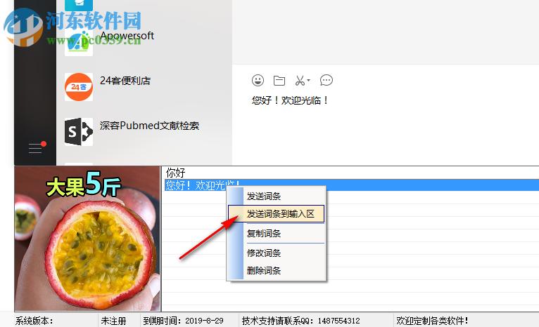 诺耀聊天助手微信版 1.0.0.3 官方版