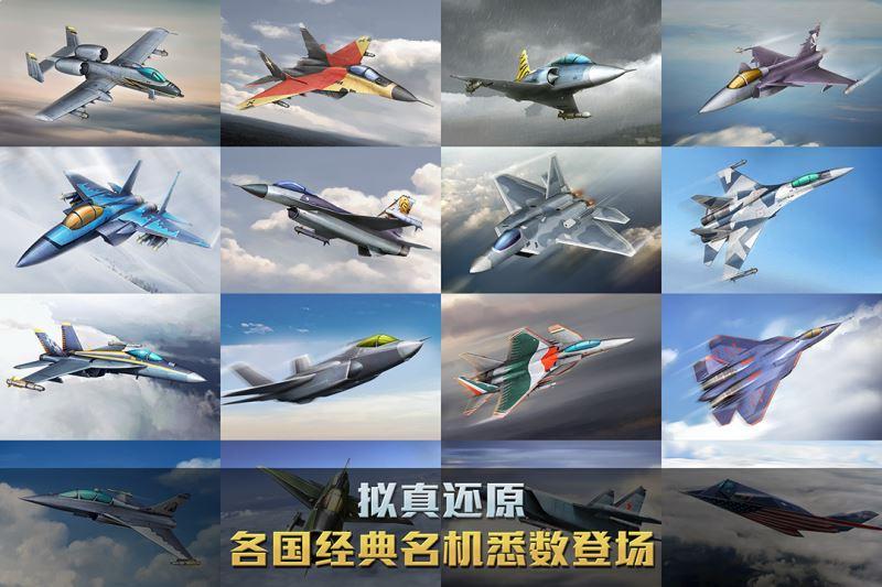 空战争锋(1)