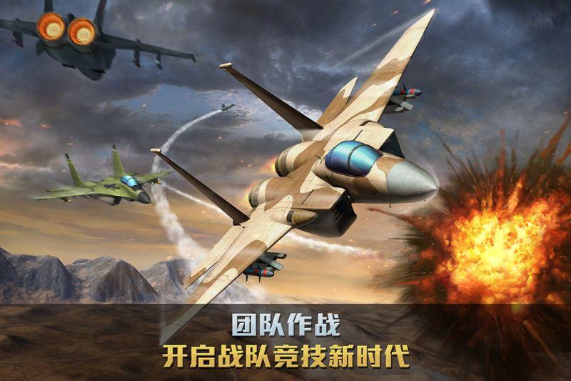 空战争锋(3)