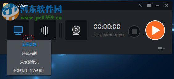 屏幕录制软件(LiveView)