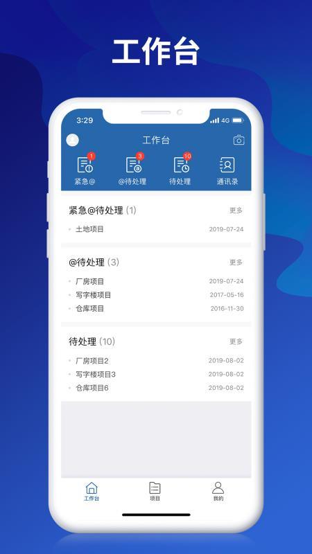 招商管理云(3)