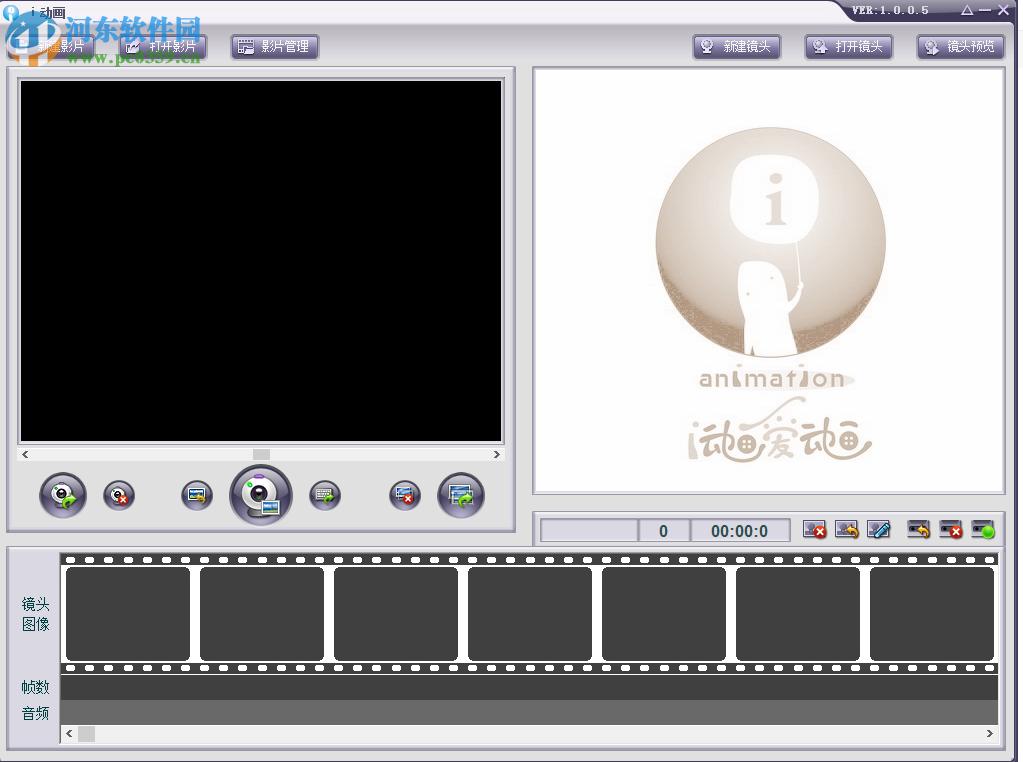 i动画 1.0.0.5 官方版