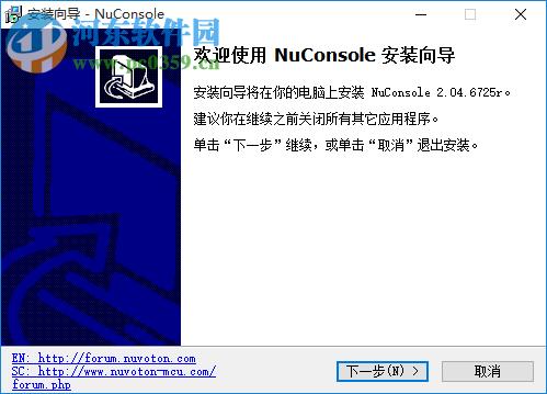 NuConsole(新唐单片机软件) 2.04.6725 官方版