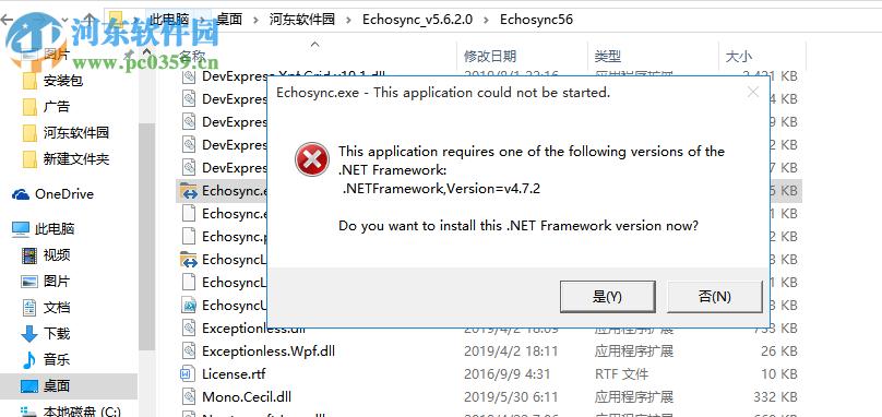 Echosync(文件夹同步备份软件) 5.6.2.0 官方版