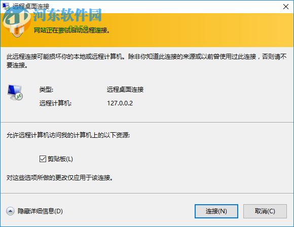 RDP Wrapper Library(远程桌面软件) 1.6.2 官方版