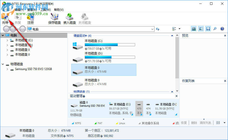 RS NTFS Recovery(NTFS恢复软件) 2.8 官方版