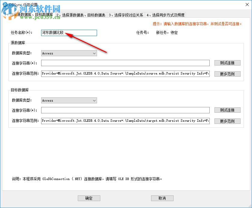 DBSync(华创数据比较与同步工具) 1.1 中文版