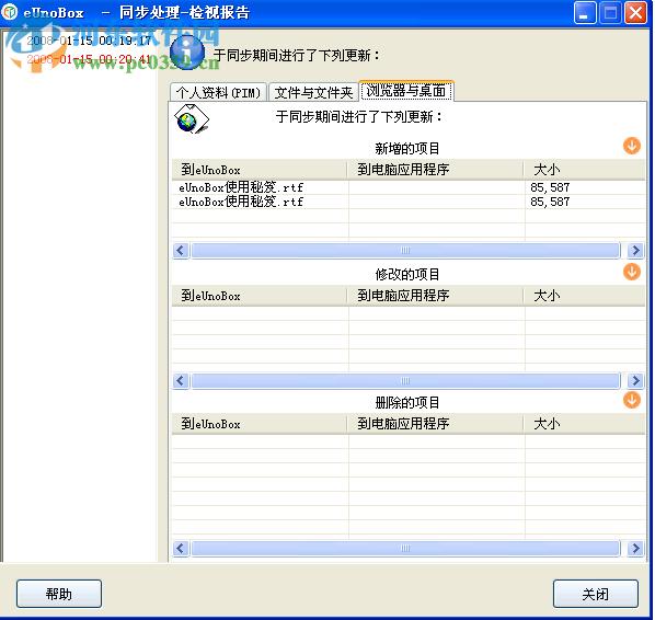 eUnoBox(虚拟盒子) 3.14 官方版