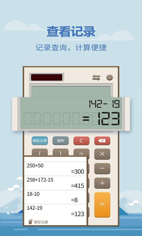 诸葛房贷计算器(3)