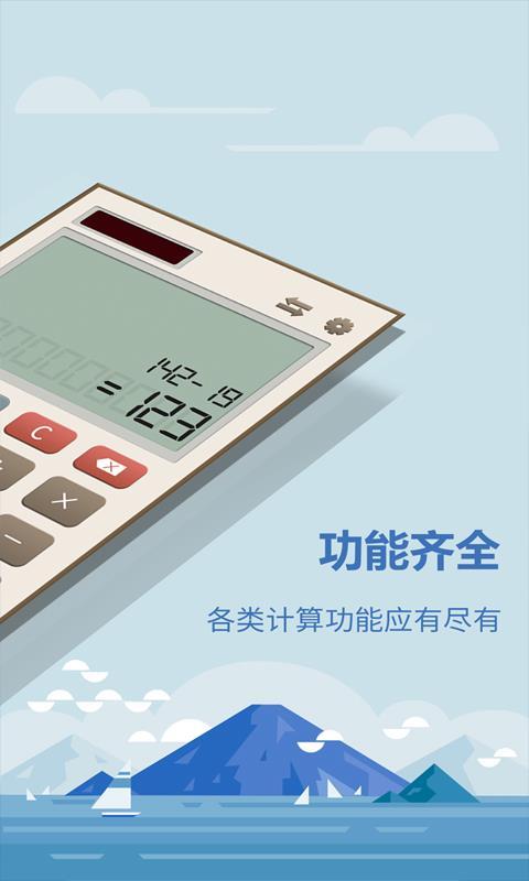 诸葛房贷计算器(1)