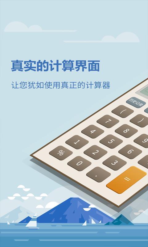 诸葛房贷计算器(4)