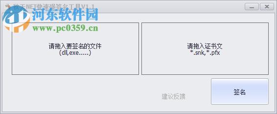 秋天NET快速强签名工具 1.1 免费版