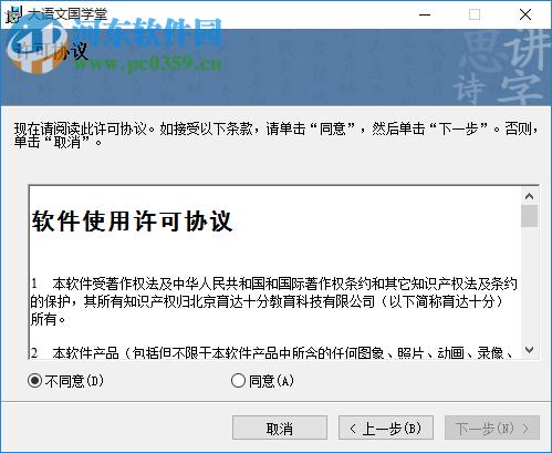 大语文国学堂客户端 1.7 官方PC版