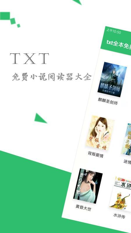 txt免费小说阅读器大全 1.1.10 安卓版