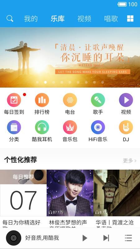 酷我音乐HD(1)