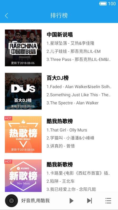 酷我音乐HD(3)