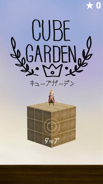 立体花园(2)