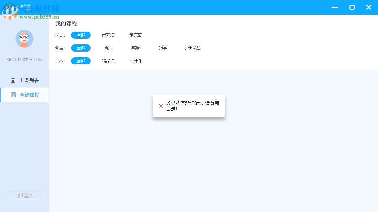一米学堂客户端 1.0.10 官方版