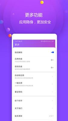 视频保险箱 1.0.1 手机版