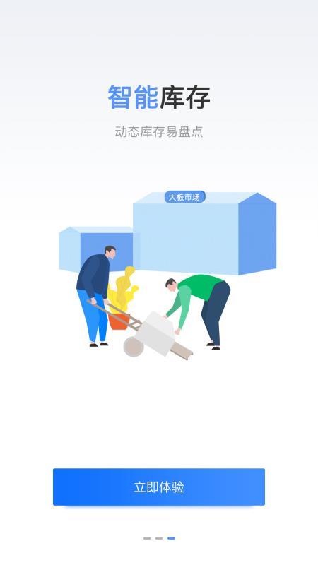 链石云仓(1)