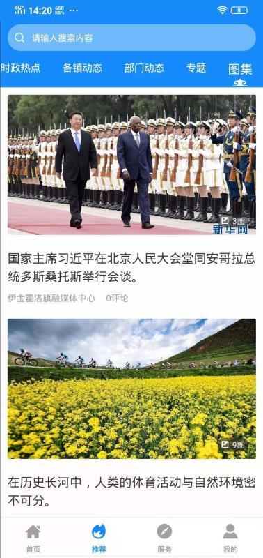伊金霍洛新闻网(4)