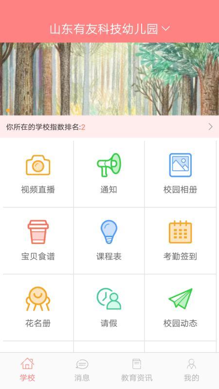 阳光宝贝园长版 2.1.9 手机版