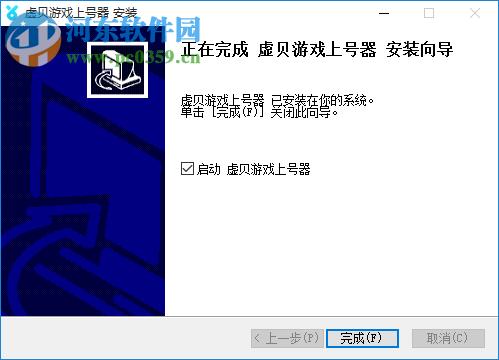 虚贝游戏上号器 483 官方版