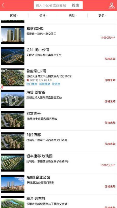 济南房地产网(3)